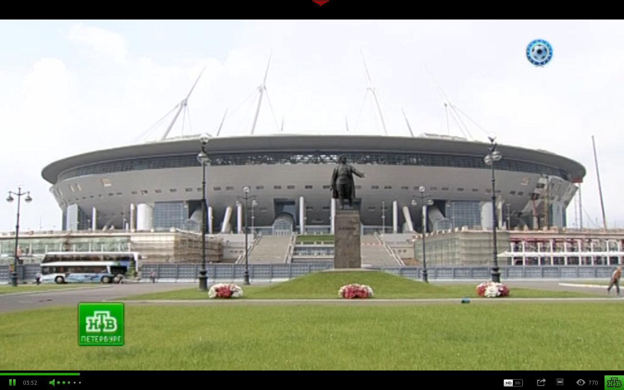 О стадионе в